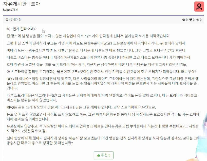 image.png 연두부 로스트아크 비밀글 공개처형 ON
