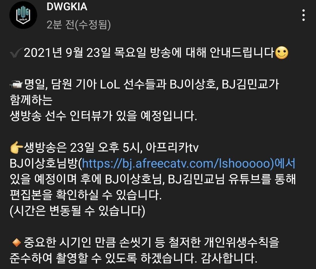[속보] 담원 기아 X 이상호 X 김민교 인터뷰 방송 공지 ㄷㄷㄷㄷㄷ