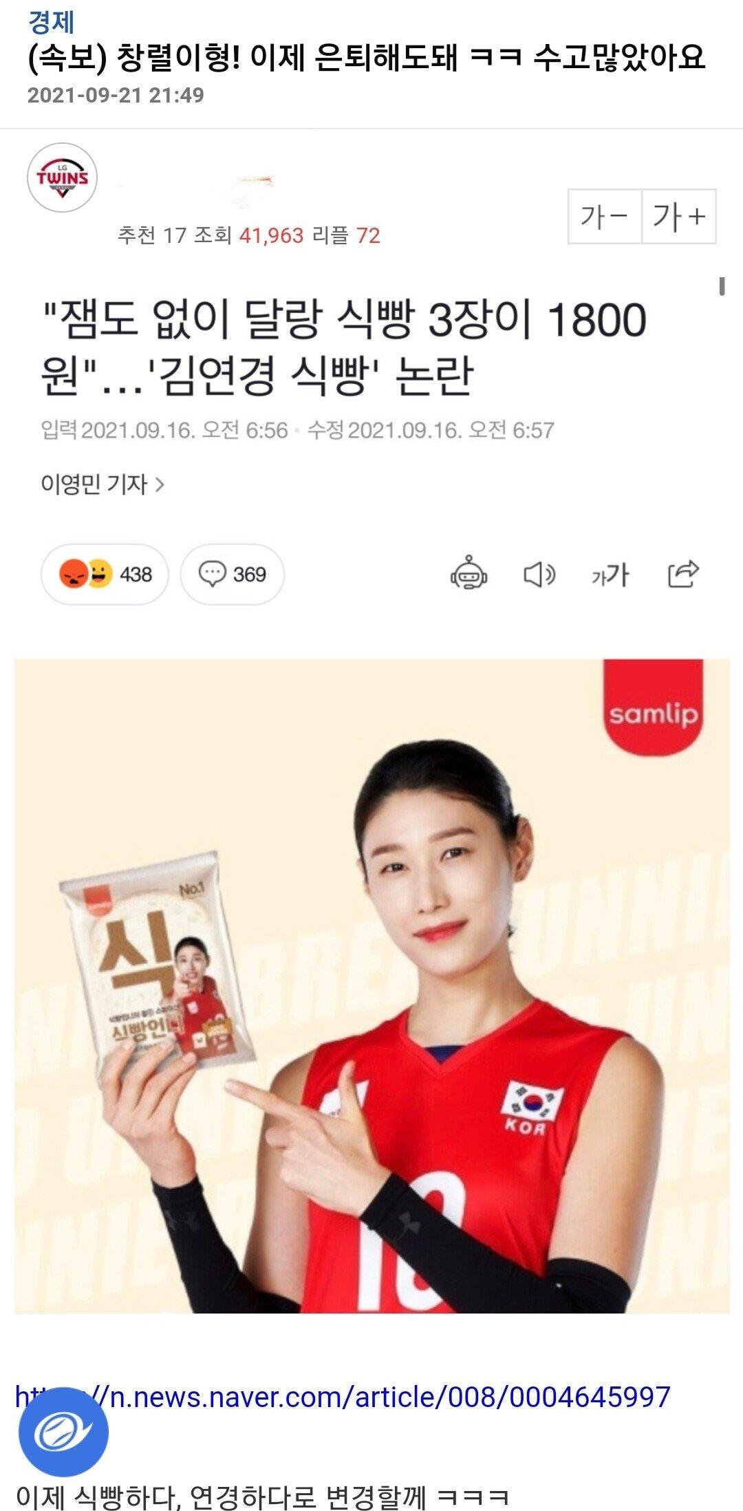 Screenshot_20210922-043615_Samsung Internet.jpg 김연경 식빵 창렬 논란.jpg