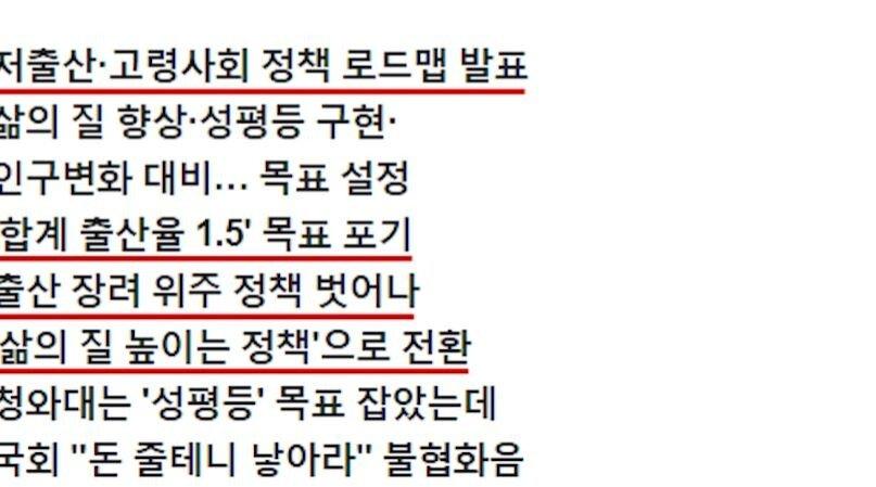 11.JPG (필독) 대한민국 저출산 예산의 실체