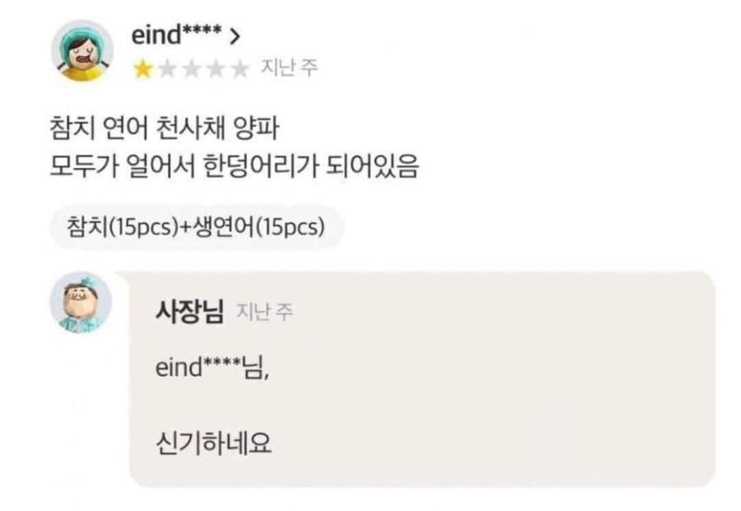 1차원적 반응.jpg 신기한 배민 리뷰.jpg