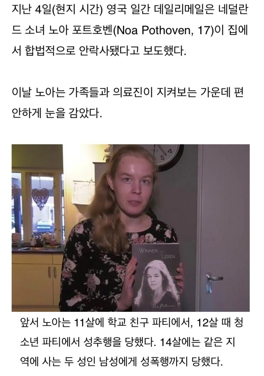Screenshot_20210919-080433_NAVER.jpg 스스로 안락사를 선택한 17살 네덜란드 소녀