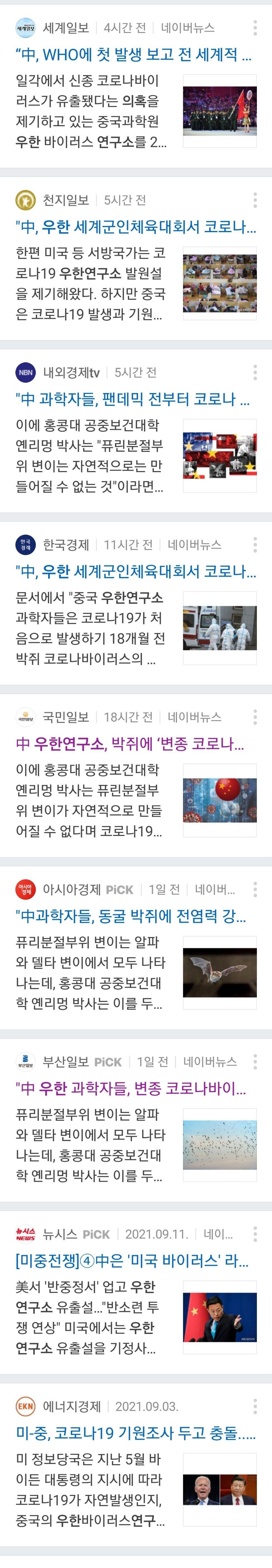Screenshot_20210923-203338_Samsung Internet.jpg 중국 우한연구소에서 고의로 코로나 바이러스 전파 의혹.jpg