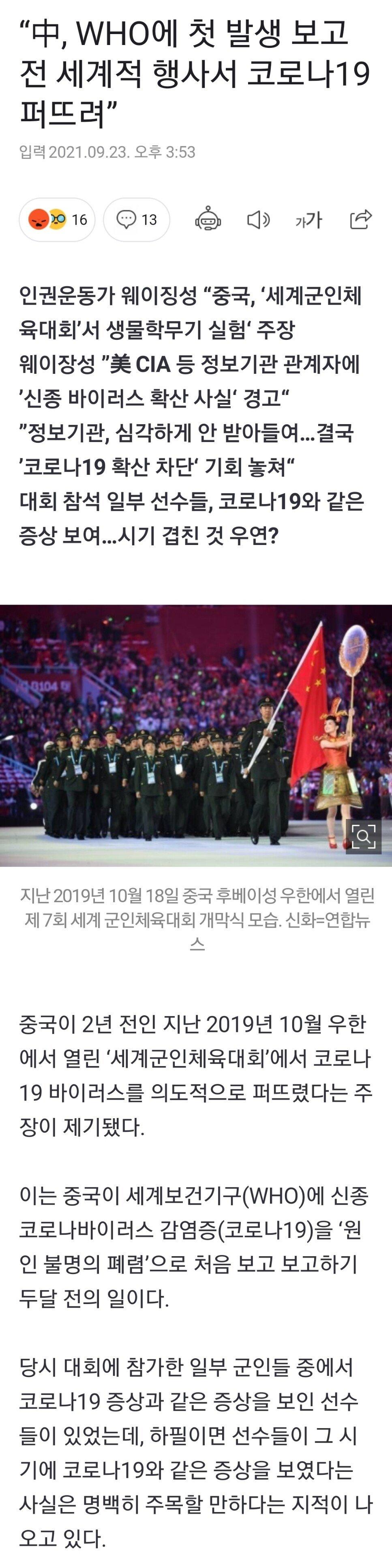 Screenshot_20210923-203413_Samsung Internet.jpg 중국 우한연구소에서 고의로 코로나 바이러스 전파 의혹.jpg