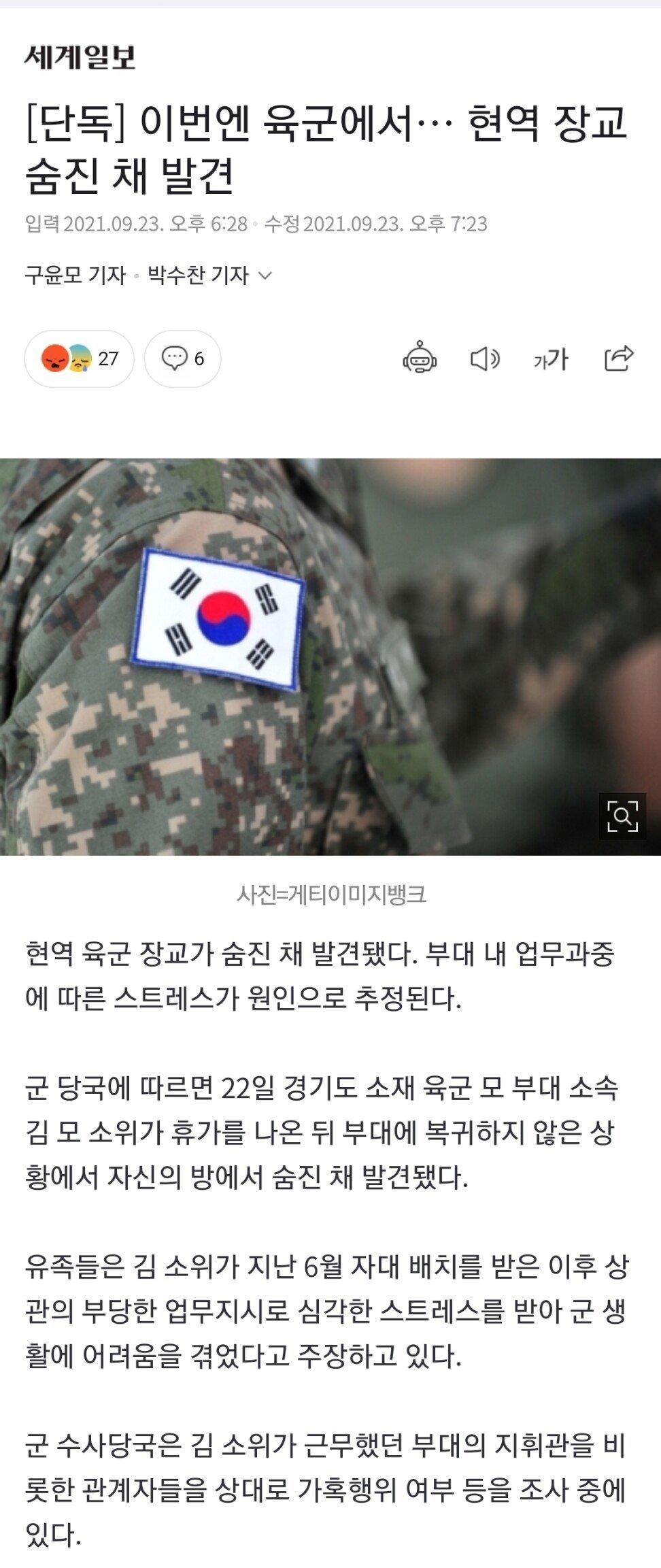Screenshot_20210923-194451_Samsung Internet.jpg [단독] 이번엔 육군에서… 현역 장교 숨진 채 발견