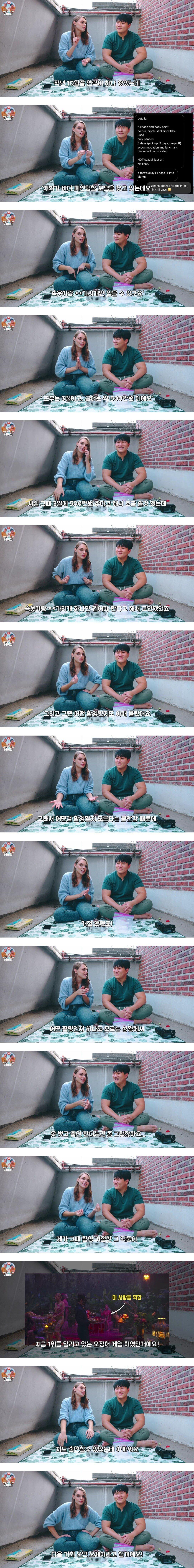 44.jpg 오징어게임) VIP뒤 바디페인팅 여자배우 섭외비용.jpg