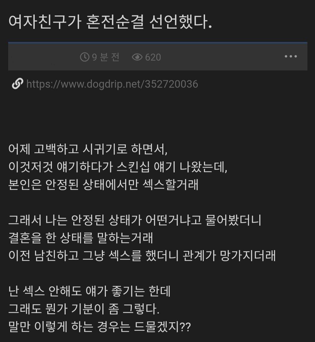 """IMG_20210926_072456.jpg """"여친이 어제 혼전순결 선언했음..."""".jpg"""
