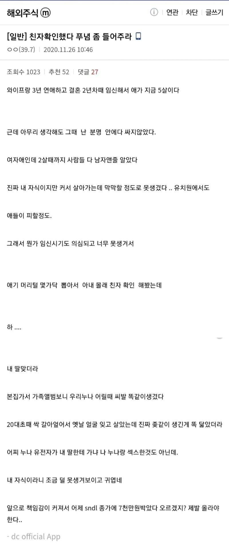 주갤러의 못생긴 딸 친자검사 사건.jpg 주갤러의 딸 친자검사 사건.jpg