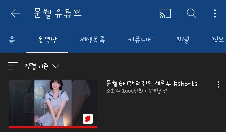 Screenshot_20210927-145918_YouTube.jpg 문월 유튜브 제로투 쇼츠 영상 1000만뷰 달성!