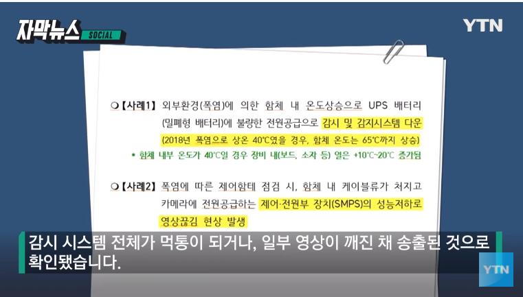 10.png 또 터진 방산비리 300억 CCTV안에 뱀이 산다 JPG.
