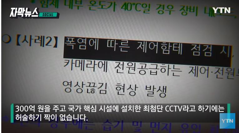 11.png 또 터진 방산비리 300억 CCTV안에 뱀이 산다 JPG.