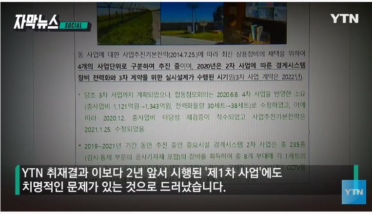4.png 또 터진 방산비리 300억 CCTV안에 뱀이 산다 JPG.