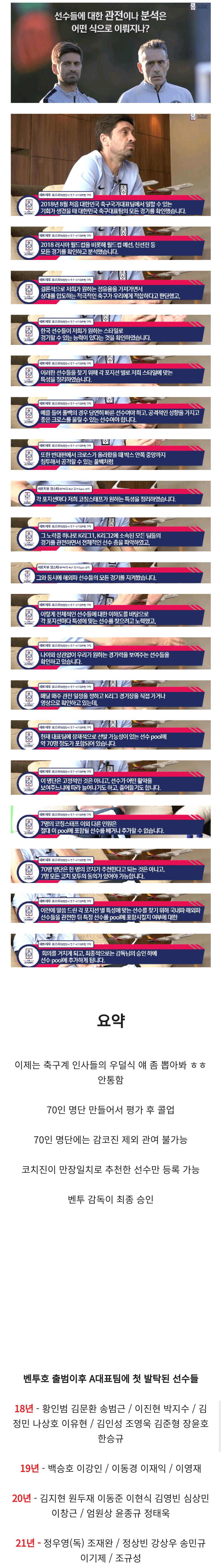 2021-10-13_20-14-31.PNG 벤투 감독이 한국 축구에 가져온 변화 중 하나...jpg