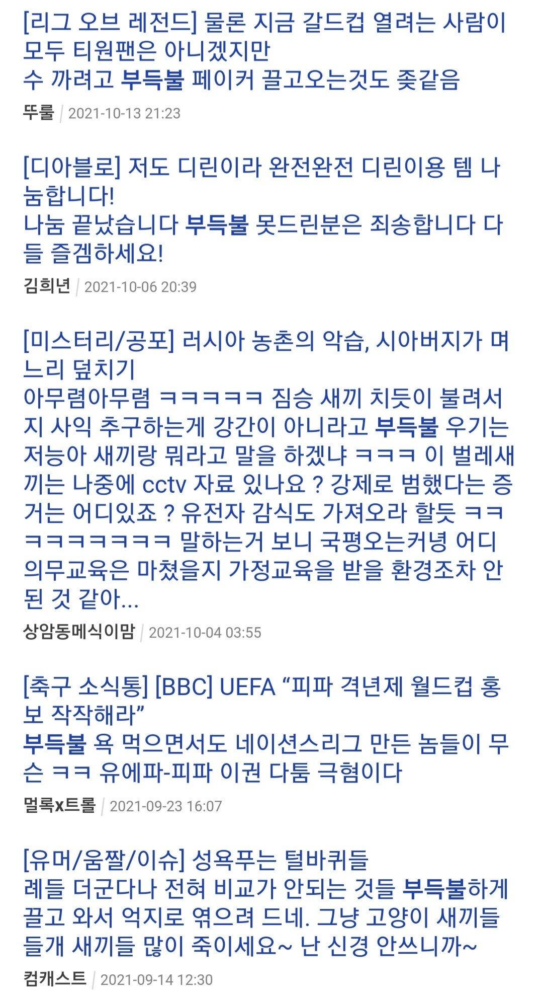 Screenshot_20211014-085932_Samsung Internet.jpg 요새 커뮤니티 키배에서 자주 보이는 단어