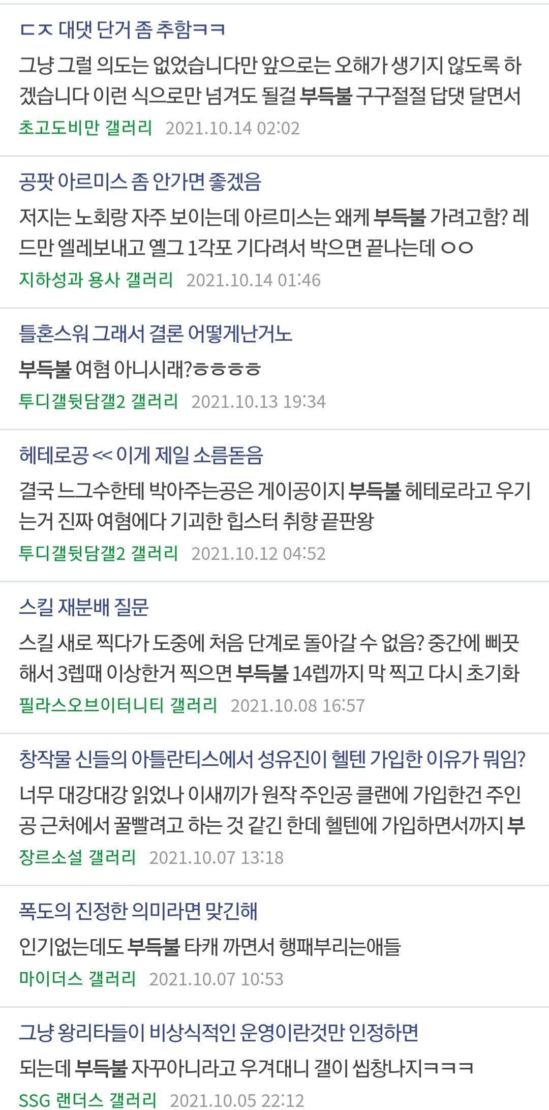 Screenshot_20211014-090009_Samsung Internet.jpg 요새 커뮤니티 키배에서 자주 보이는 단어