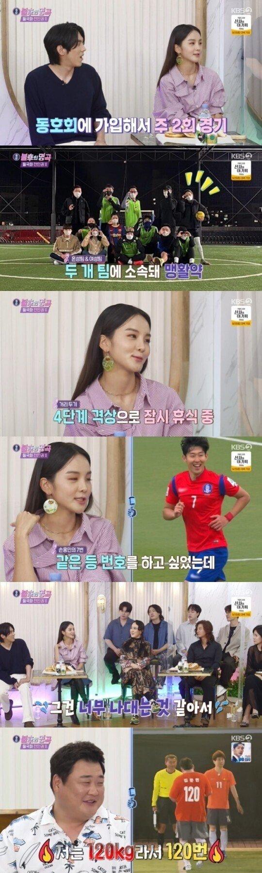 16323947875661.jpg 의외로 축구에 엄청나게 진심이라는 여자연예인.jpg