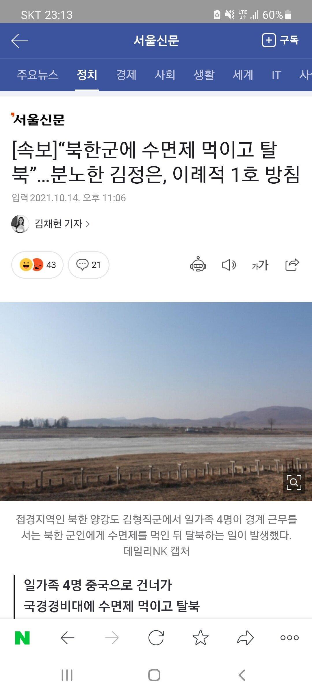 """Screenshot_20211014-231324_NAVER.jpg [속보]""""북한군에 수면제 먹이고 탈북""""…분노한 김정은, 이례적 1호 방침"""