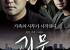 쿠엔틴 타란티노가 뽑은 최고의 영화 20편 중 한국영화.jpg