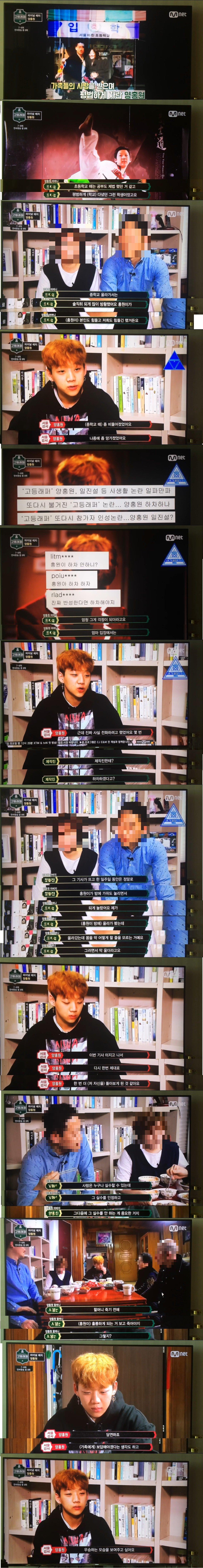 티비 기어나오는 학교폭력 가해자의 코스프레