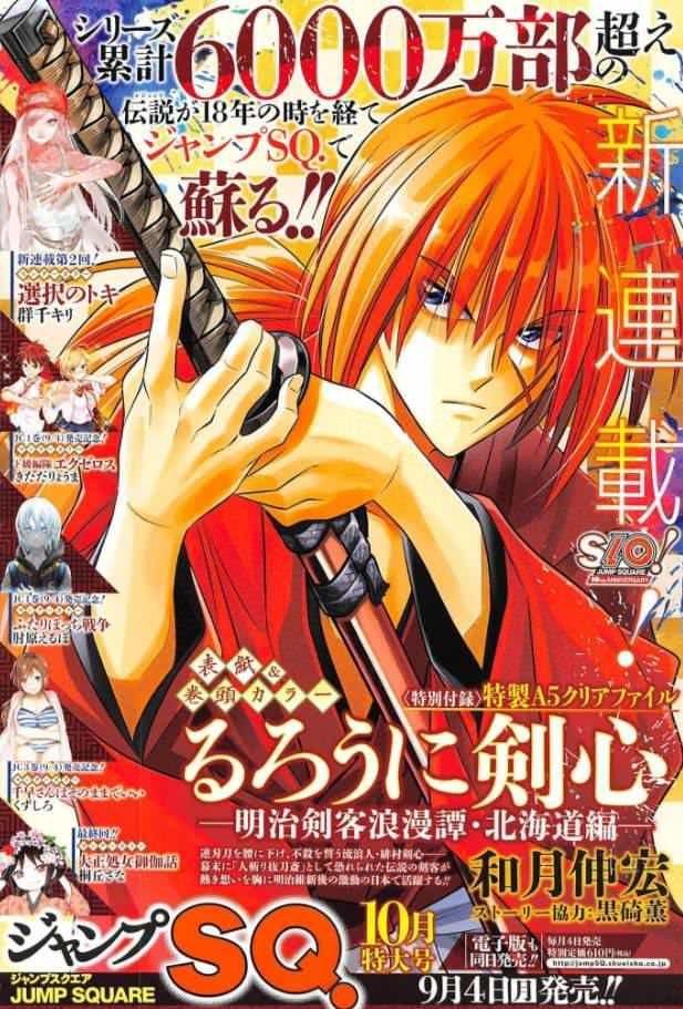 Rurouni Kenshin Hokkai Arc