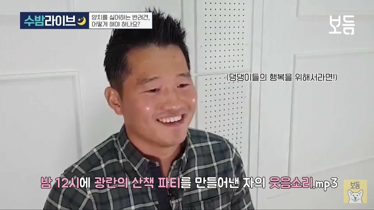 밤 12시 방송에서 견주들 테러한 강형욱.jpg