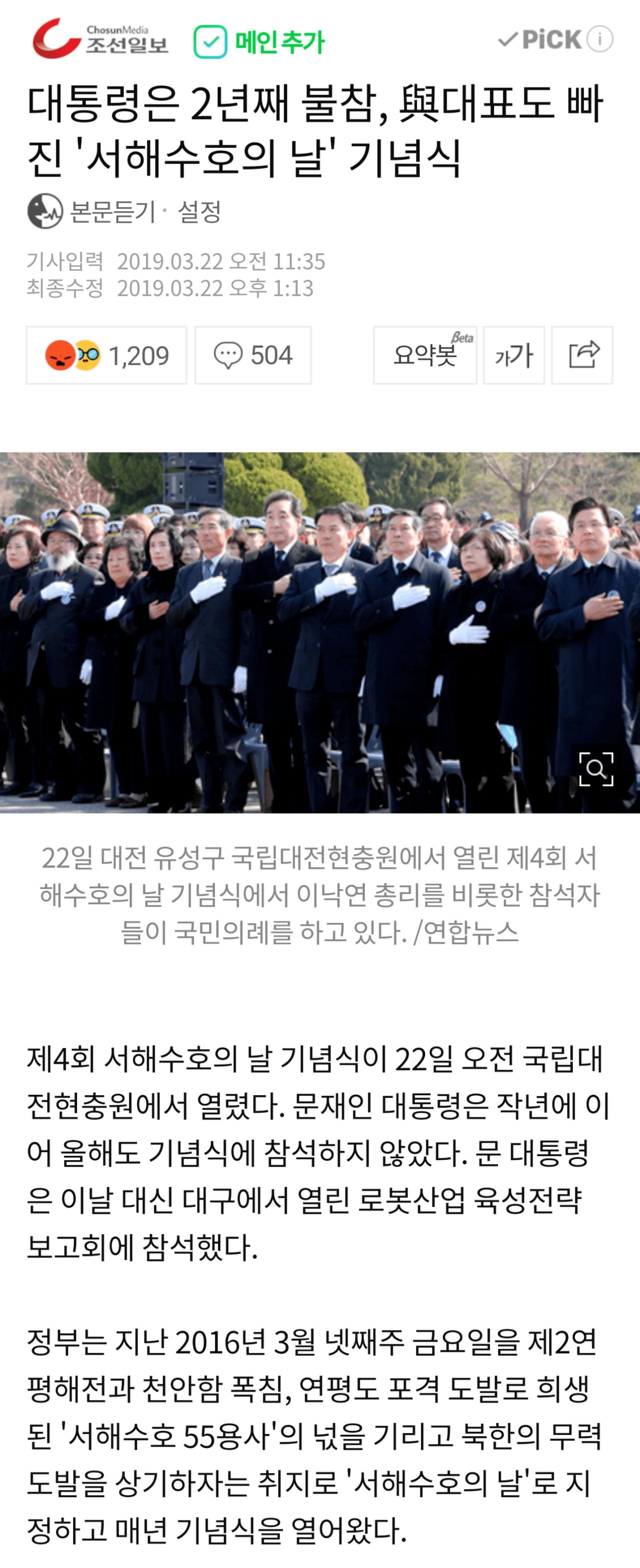 대통령과 여당대표도 빠진 서해수호의 날 기념식