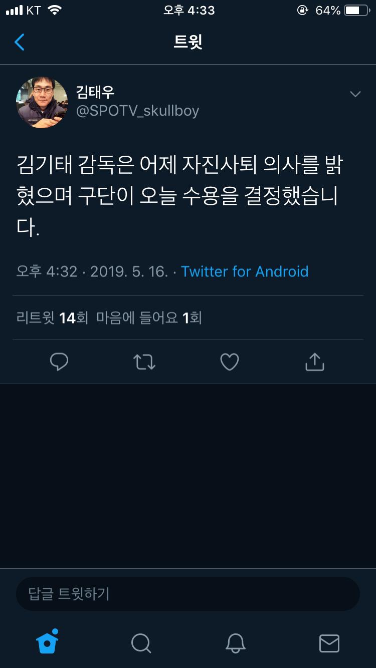 baseball_ab-20190516-163351-000-resize.png 야구) Kia 김기태 감독 자진사퇴