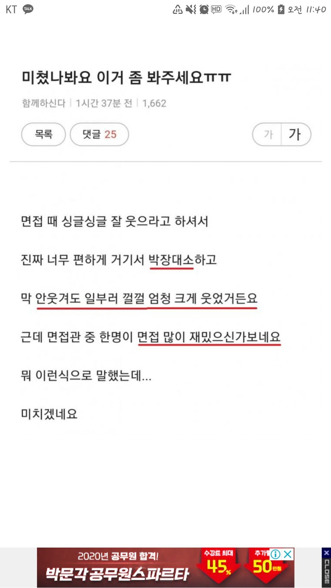 Screenshot_20190612-114044_Samsung Internet.jpg 공무원 면접 탈락예정자들.jpg