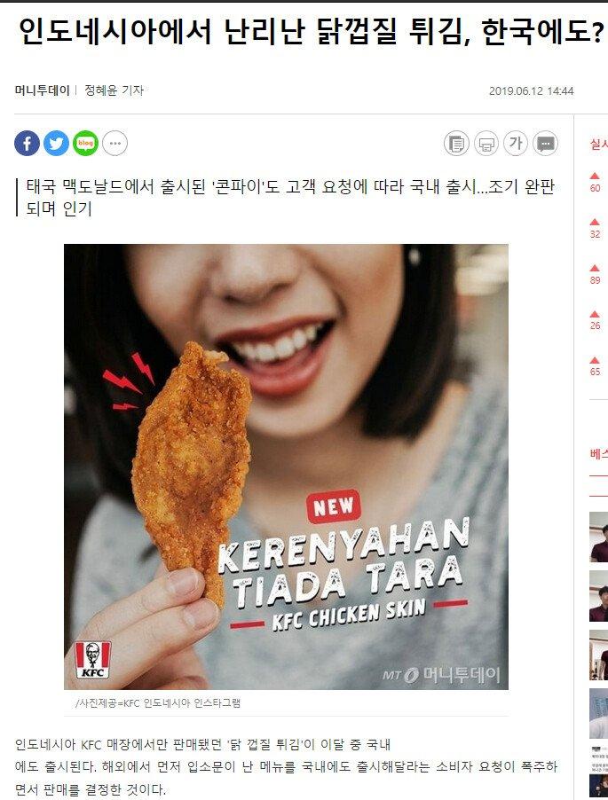 Cap 2019-06-12 16-29-25-867.jpg (오피셜) KFC 출시 준비 중인 닭껍질튀김 오늘자 근황