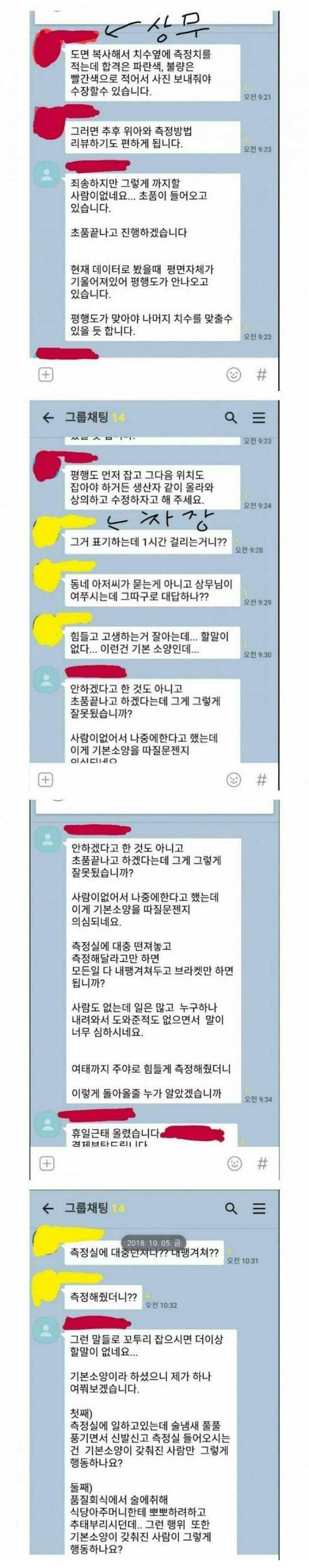 11.jpg 짤릴 각오하고 한마디하는 사원 (feat.단톡방)
