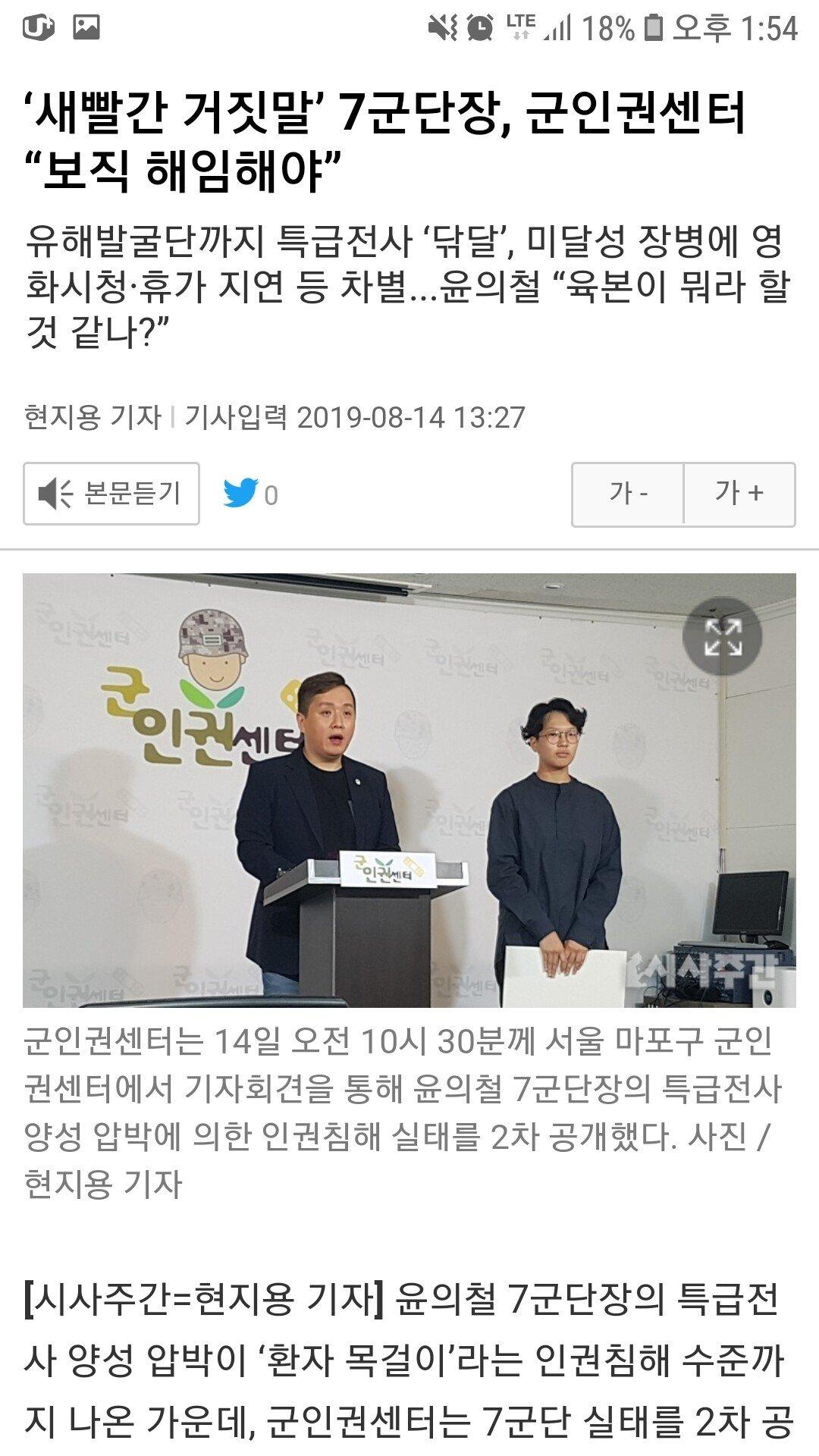 """Screenshot_20190814-135406_Samsung Internet.jpg 7군단장 """"육본이 뭐라 할 것 같냐""""...유해발굴단까지 특급전사 압박"""