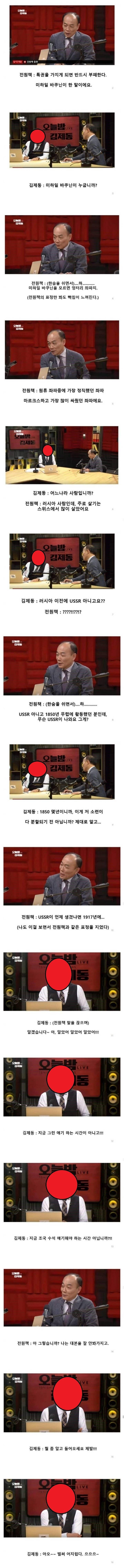 김제동 공중파 진행 레전드...jpg