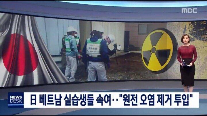 2BDC2BFE-548B-4024-ACA1-A5CEFFF94F7D.jpeg 일본 베트남 실습생들 속여 원전 오염 제거 투입...jpg