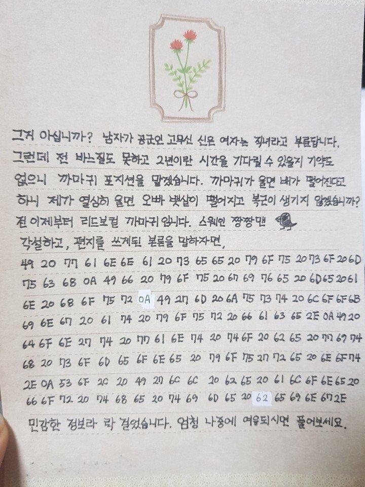 001.jpg 훈련소 간 남친이 받은 편지.jpg