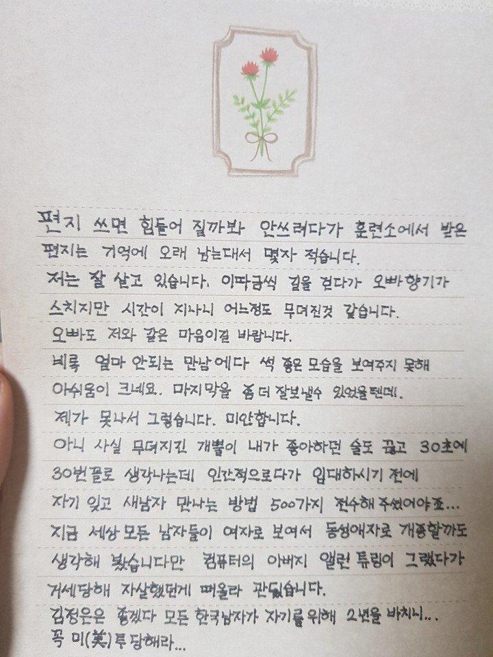 000.jpg 훈련소 간 남친이 받은 편지.jpg