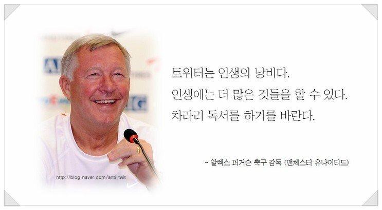 30a5df6438f70aff02be0fb4d9fb46616ba7f36e4e9495be51e4b5924a4ee1a2e86eed290b38b5094605d603d4ef0d3b737dfc7207bc3e9a8d170dd3363ed6892f6c91d20942bf7b376271a5f462421a22d9ea662297622d1ba161cf780d398d.jpe.jpg 축구계 역대 최고 명장 퍼거슨의 대표적인 명언