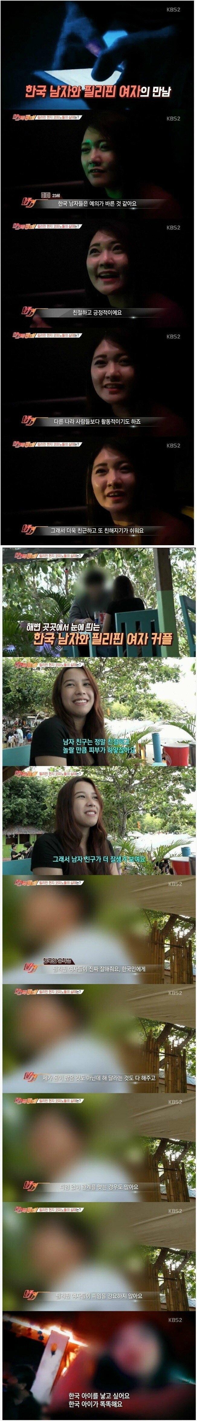 필리핀 여자들이 한국 남자를 선호하는 이유.jpg