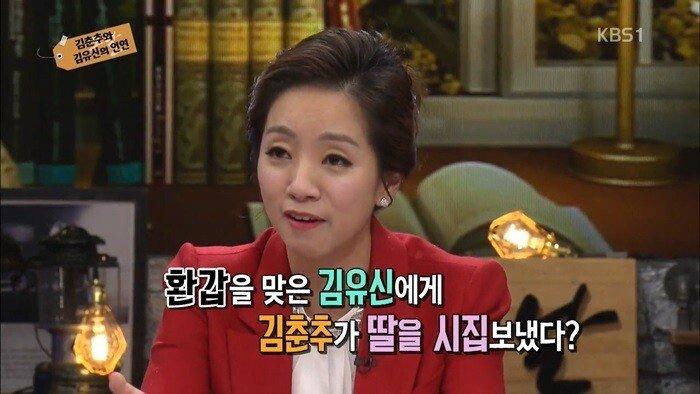 pic_008.jpg 자기 여동생의 딸과 결혼한 김유신.....JPG