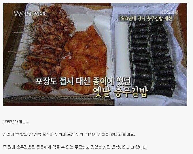 1960충무김밥.jpg 1960충무김빠압스