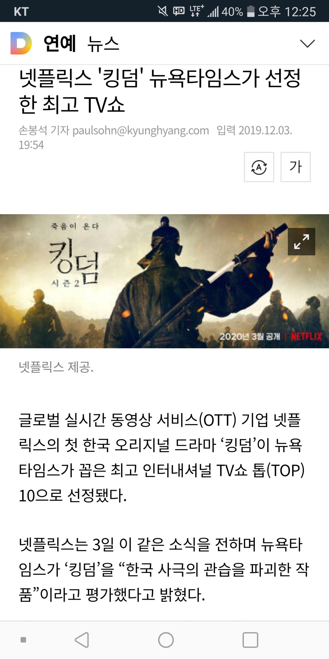"""킹덤.png 넷플릭스 """"킹덤"""" 뉴욕타임스 선정 최고 TV쇼 등극"""