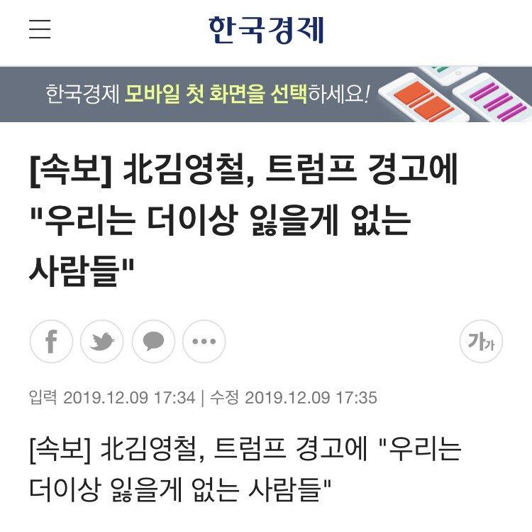 """[속보] 北김영철, 트럼프 경고에 """"우리는 더이상 잃을게 없는 사람들"""""""