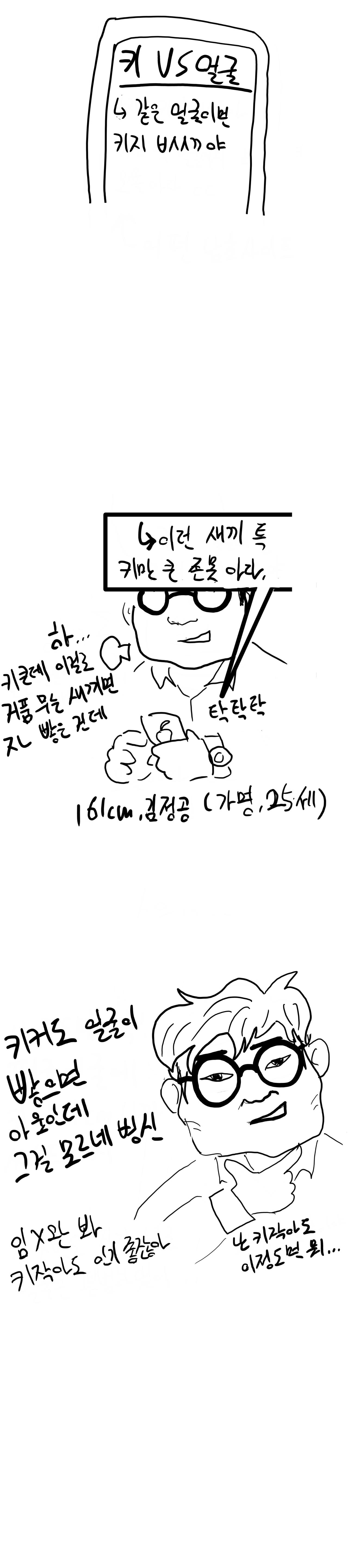 A5460587-E59A-4118-B629-4BC1B4533817.png ㅎㅂ) 키 vs 얼굴로 싸우는 만화.manhwa