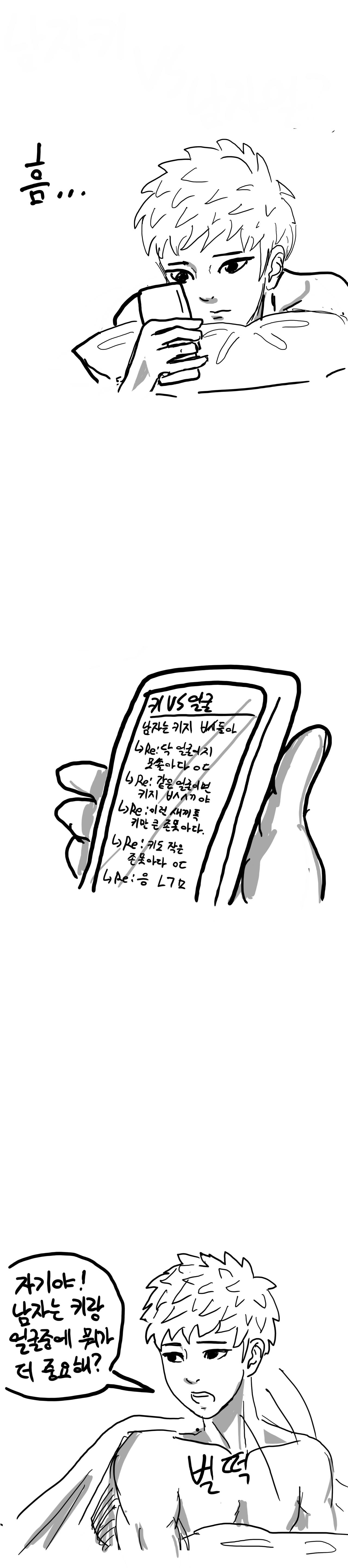 21DA67C8-F664-4518-9D66-B46BF486EABE.png ㅎㅂ) 키 vs 얼굴로 싸우는 만화.manhwa