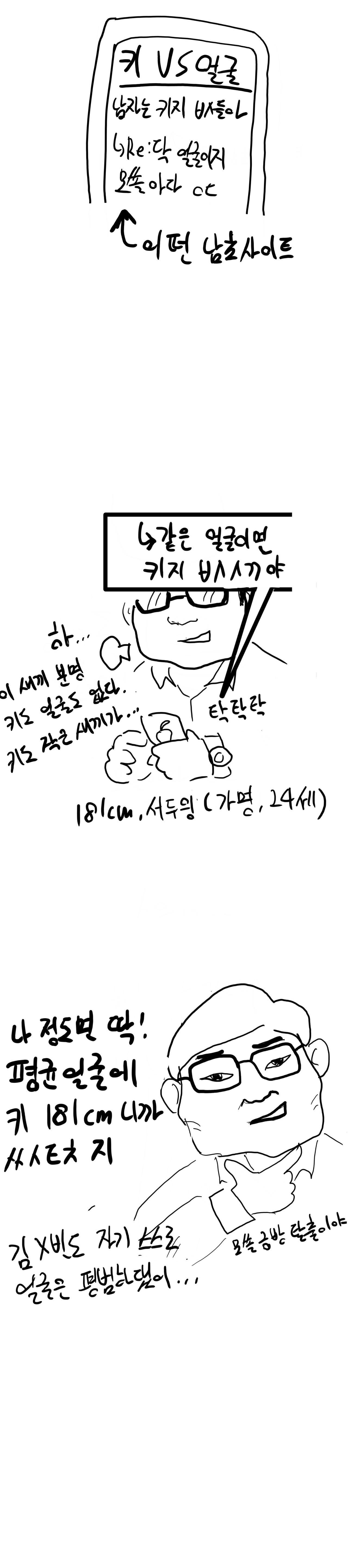 8FABE041-20F5-4EC9-87D2-3912FF95433A.png ㅎㅂ) 키 vs 얼굴로 싸우는 만화.manhwa