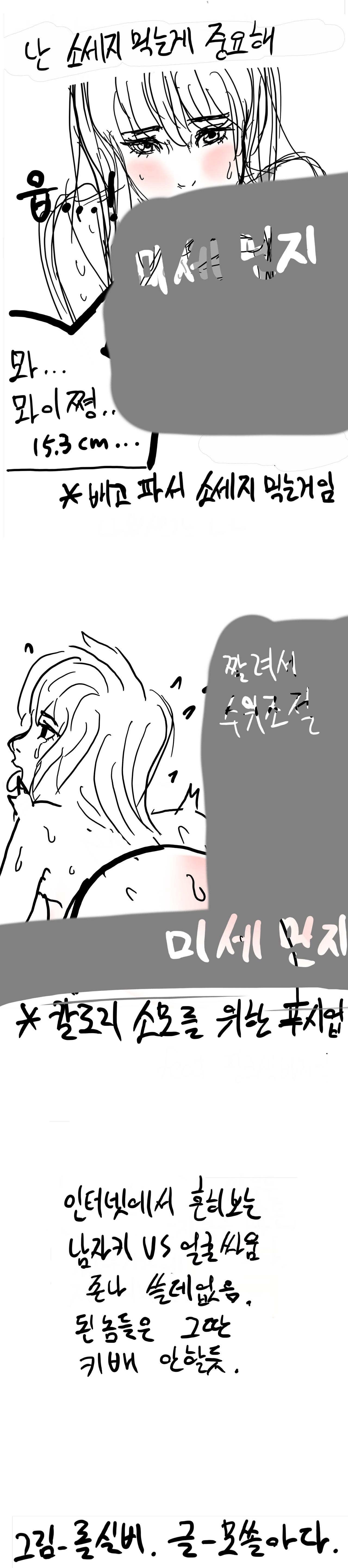 373BAF71-A732-41B7-BE5C-484A6EDC2E4E.png ㅎㅂ) 키 vs 얼굴로 싸우는 만화.manhwa
