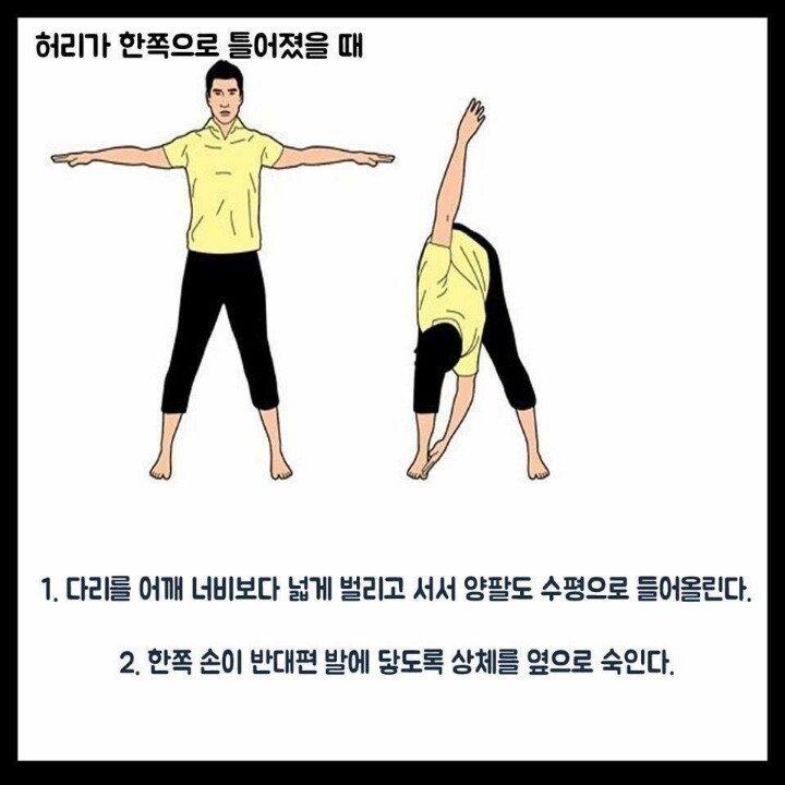 스트레칭 05.jpg 척추를 바로잡는 스트레칭 방법.JPG