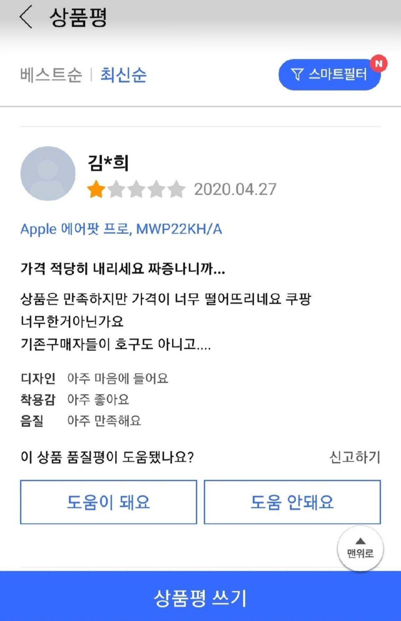 Screenshot_20200505-184317_Naver Cafe.jpg 쿠팡때문에 빡친 에어팟 프로 구매자