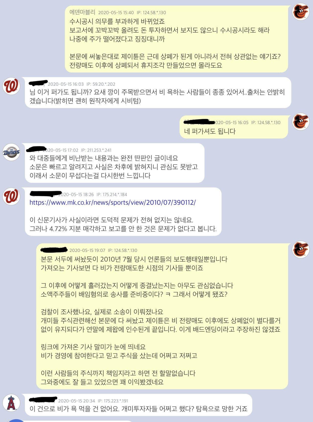 펌) 비 주식 사건 팩트 정리