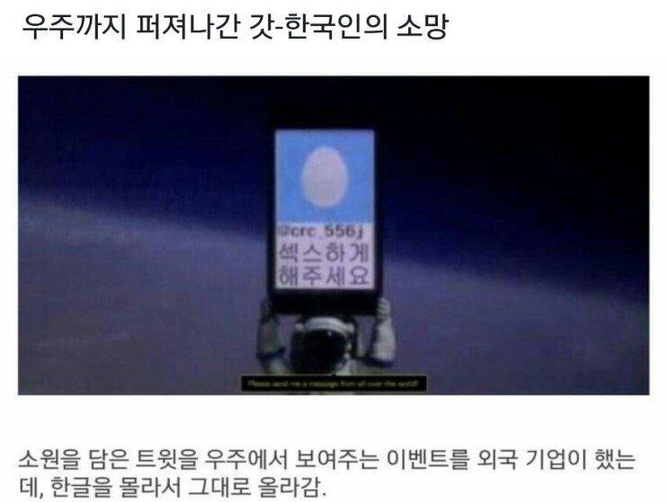 [유머] 우주까지 퍼져나간 한국 남자들의 소망 -  와이드섬