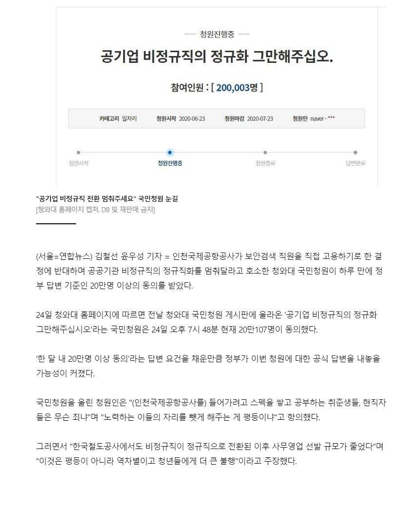 """꽉잡아.jpg 靑 청원 하루만에 20만 넘은 """"공기업 비정규직 정규화 멈춰라""""…(종합)"""
